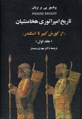 تاريخ-امپراتوري-هخامنشيان-(2جلدي)-