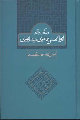 زندگي-و-آثار-ابوالحسن-عامري-نيشابوري