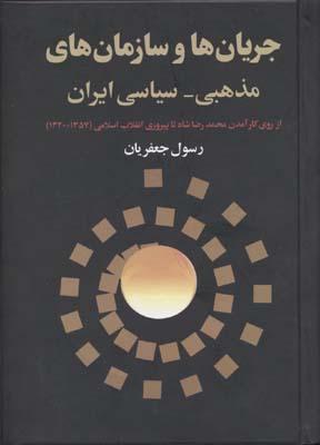 جريان-ها-و-سازمان-هاي-مذهبي-سياسي
