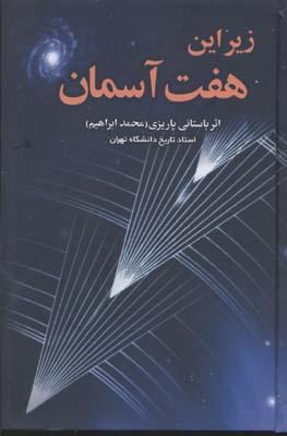 زير-اين-هفت-آسمانr(رقعي)علم