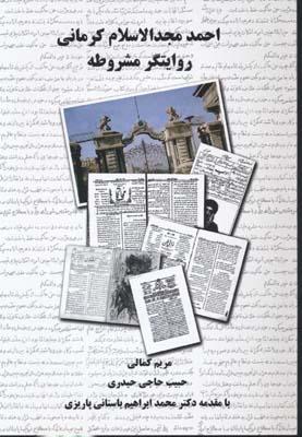 احمد-مجدالاسلام-كرماني-روايتگر-مشروطه