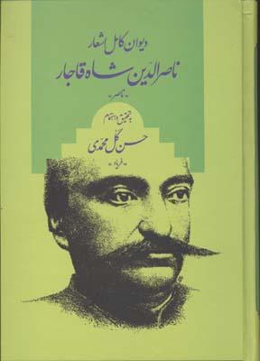 ديوان-ناصرالدين-شاه-قاجارR(وزيري)علم