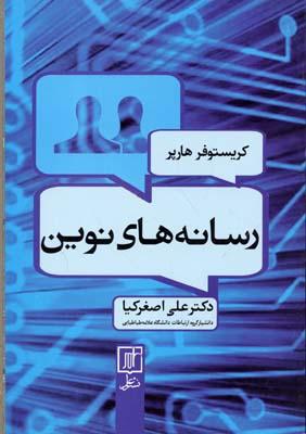 رسانه-هاي-نوين-