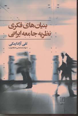 بنيان-هاي-فكري-نظريه-جامعه-ايراني