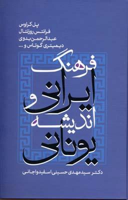 فرهنگ-ايراني-وانديشه-يوناني