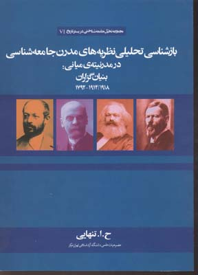 بازشناسي-تحليلي-نظريه-هاي-مدرن-جامعه-شناسي-بنيان-گزاران