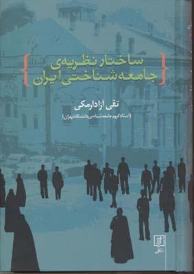 ساختار-نظريه-ي-جامعه-شناختي-ايران