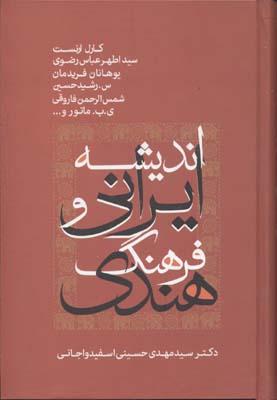 انديشه-ايراني-و-فرهنگ-هندي