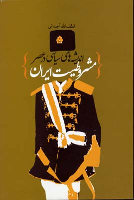 انديشه-هاي-سياسي-در-عصر-مشروطيت-ايران(رقعي)علم