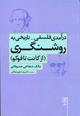 درآمدي-فلسفي-تاريخي-به-روشنگري