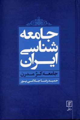 جامعه-شناسي-ايران