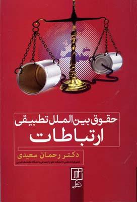 حقوق-بين-الملل-تطبيقي-ارتباطات-