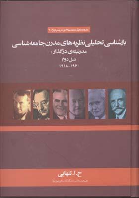 بازشناسي-تحليلي-نظريه--مدرن-جامعه-شناسي