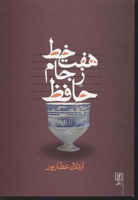 هفت-خط-ز-جام-حافظ