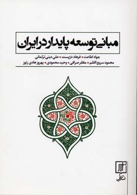 مباني-توسعه-پايدار-در-ايران(وزيري)علم