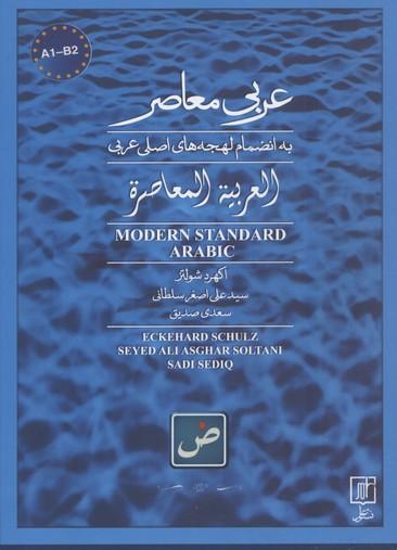 عربي-معاصر-به-انضمام-لهجه-هاي-اصلي-عربي