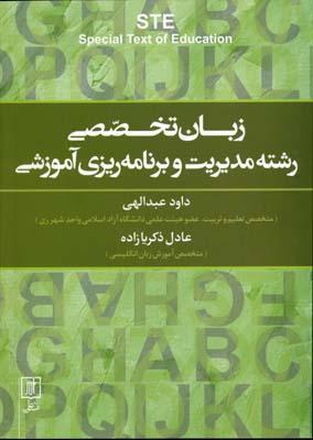 زبان-تخصصي-رشته-مديريت-و-برنامه-ريزي-آموزشي