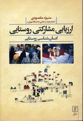 ارزيابي-مشاركتي-روستايي