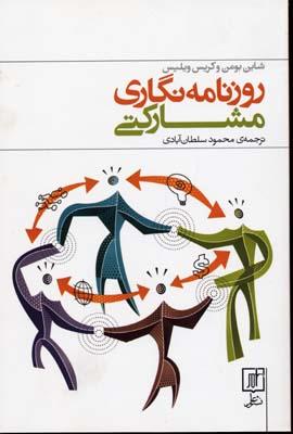 روزنامه-نگاري-مشاركتي