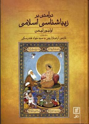 درآمدي-بر-زيباشناسي-اسلامي