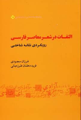 التفات-در-شعر-معاصر-فارسي