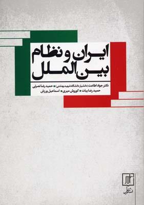 ايران-و-نظام-بين-الملل