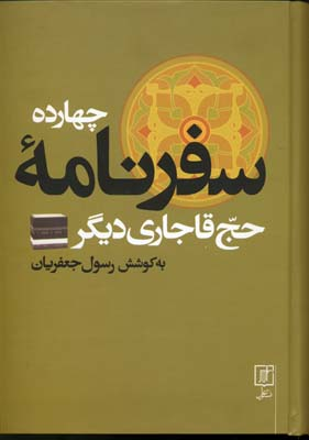 چهارده-سفرنامه-حج-قاجاري-ديگر