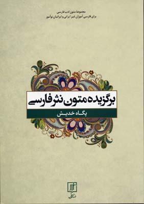 برگزيده-متون-نثر-فارسي