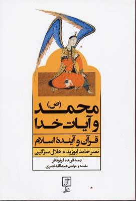 محمد-(ص)-و-آيات-خدا-(رقعي)علم