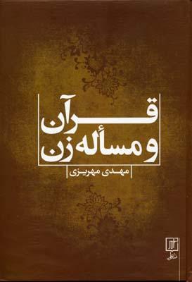 قرآن-و-مساله-زن-