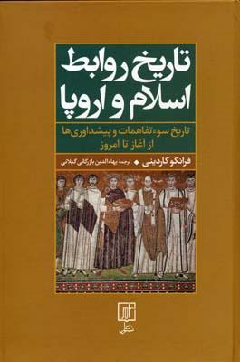 تاريخ-روابط-اسلام-و-اروپا