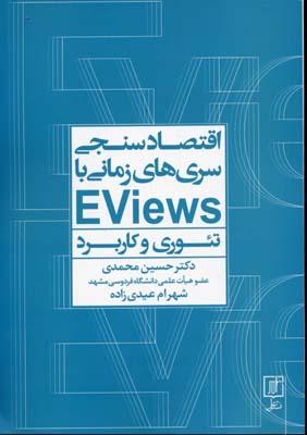 اقتصادسنجي-سري-هاي-زماني-با-eviews