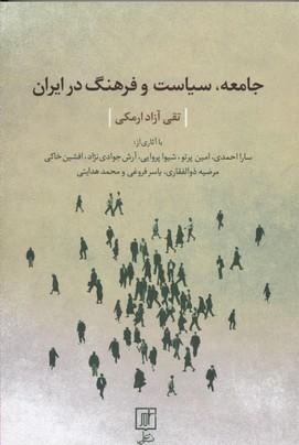 جامعه،-سياست-و-فرهنگ-در-ايران