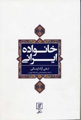 خانواده-ايراني