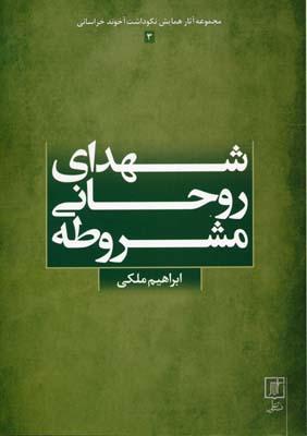 شهداي-روحاني-مشروطه