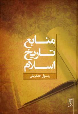 منابع-تاريخ-اسلام-(rوزيري)نشرعلم