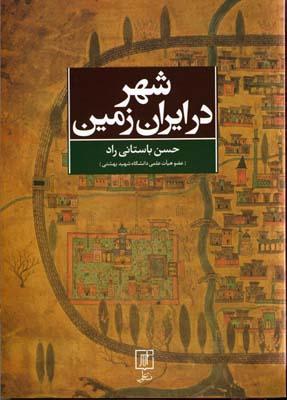 شهر-در-ايران-زمين