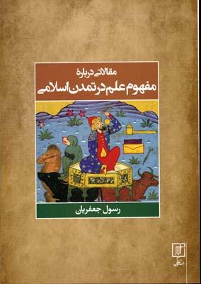 مقالاتي-درباره-مفهوم-علم-درتمدن-اسلامي