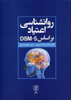 روانشناسي-اعتياد-بر-اساس-dsm-5