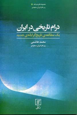 درام-تاريخي-در-ايران-