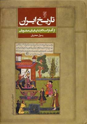 تاريخ-ايران---از-آغاز-اسلام-تاپايان-صفويان