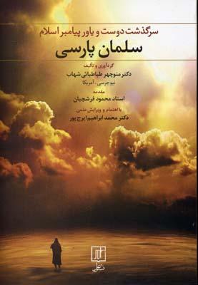 سرگذشت-دوست-و-ياور-پيامبر-اسلام-سلمان-پارسي