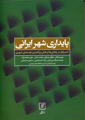 پايداري-شهري-ايراني