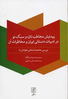 پيدايش-مخاطب-تازه-و-سبك-نو-در-ادبيات-داستاني-ايران-و-مخاطرات-آن