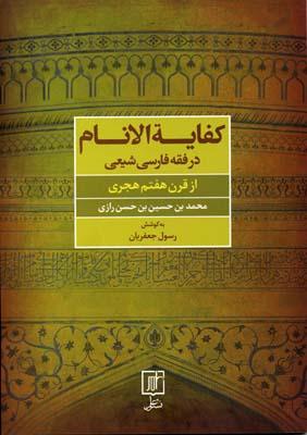 كفايه-الانام-در-فقه-فارسي-شيعي