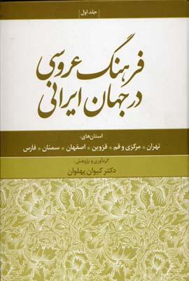 فرهنگ-عروسي-در-جهان-ايراني
