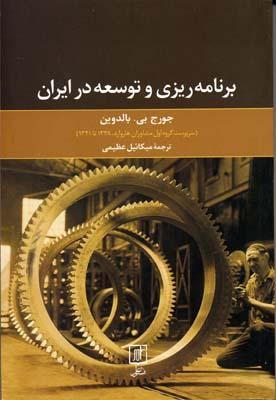 برنامه-ريزي-و-توسعه-در-ايران