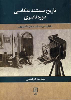 تاريخ-مستند-عكاسي-دوره-ناصري