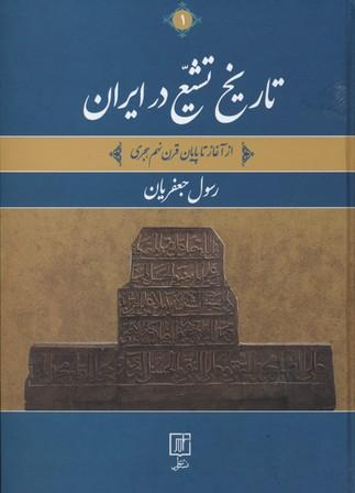 تاريخ-تشيع-در-ايران