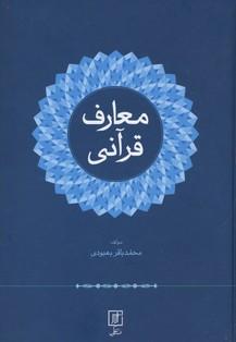معارف-قرآني